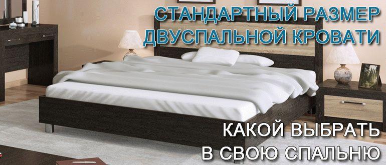 razmer-standartnoy-dvuspalnoy-8507333.jpg
