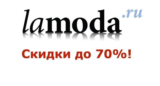 Распродажа Lamoda